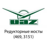 Блокировки для УАЗ (редукторные мосты)